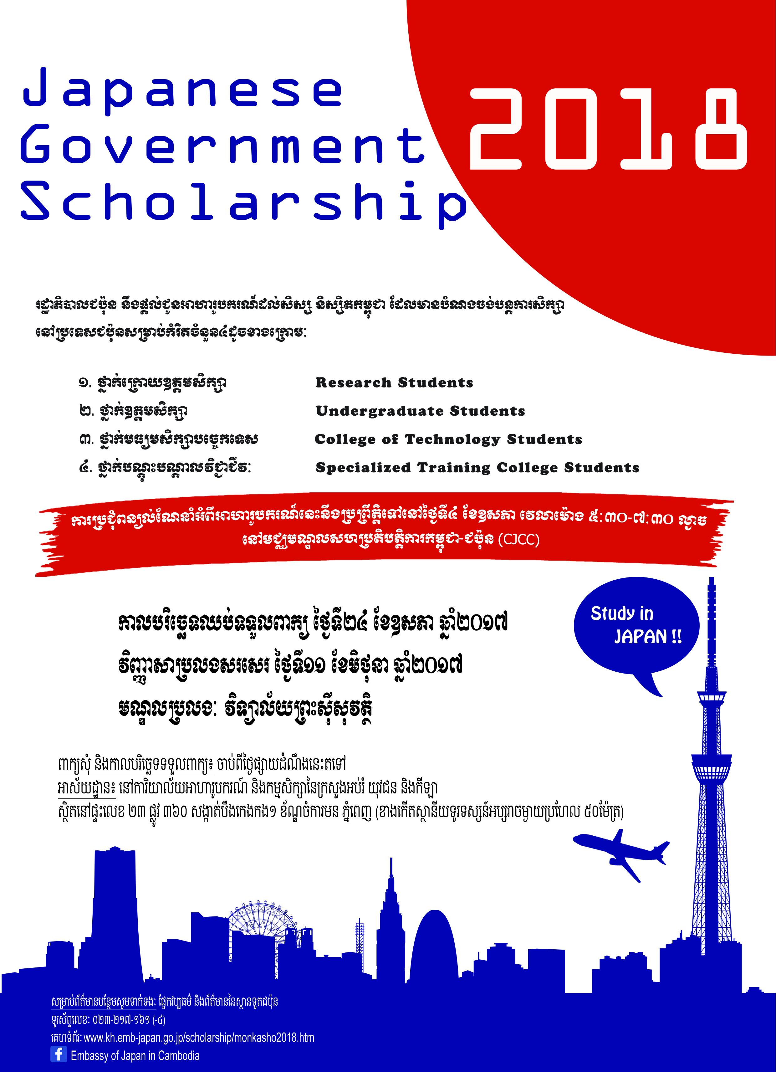 2018 MONBUKAGAKUSHO Scholarships